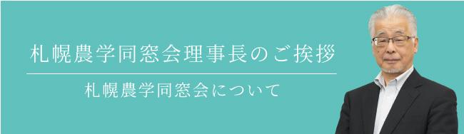 札幌農学同窓会理事長のご挨拶 札幌農学同窓会について
