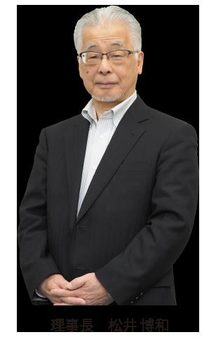 理事長 松井 博和